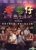 香港仔 (2014) (DVD) (台湾版)
