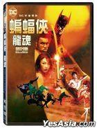 Batman: Soul of the Dragon (2021) (DVD) (Taiwan Version)