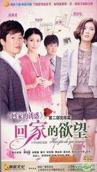 Hui Jia De You Huo (H-DVD) (Vol.2) (End) (China Version)