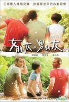 女朋友。男朋友 (2012) (DVD) (香港版)