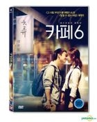 At Cafe 6 (DVD) (Korea Version)