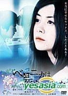 Veronika Decides to Die (Japan Version)