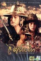 The Legend of Suriyothai (DVD) (Thailand Version)