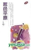 亦舒系列 228 - 紫色平原 (小说)