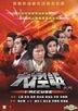 大控訴 (1980) (DVD) (1-13集) (待續) (數碼修復) (ATV劇集) (香港版)