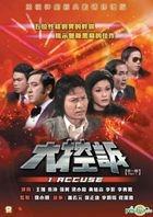 I Accuse (1980) (DVD) (Ep. 1-13) (To Be Continued) (Digitally Remastered) (ATV Drama) (Hong Kong Version)