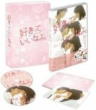 Say 'I Love You' (Blu-ray) (Premium Edition) (First Press Limited Edition) (Japan Version)