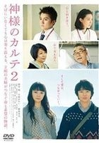 In His Chart 2 (DVD) (Standard Edition) (Japan Version)