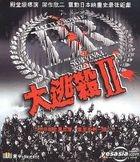 Battle Royale II (Hong Kong Version)