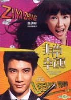 My Lucky Star (2013) (DVD) (Taiwan Version)