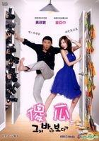 アクシデント・カップル (2011/韓国) (DVD) (1-16集) (完) (韓国語/北京語音声) (KBSドラマ) (台湾版)