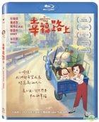 幸福路上 (2017) (Blu-ray) (台灣版)