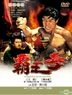 Furious Slaughter (DVD) (Taiwan Version)
