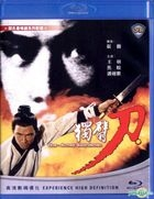 One-Armed Swordsman (1967) (Blu-ray) (Hong Kong Version)