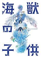 Children of the Sea (DVD)  (Normal Edition) (Japan Version)