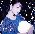 Yozora [Type A] (SINGLE+BLU-RAY) (First Press Limited Edition) (Japan Version)