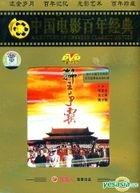 獅王爭霸 (DVD) (中國版)