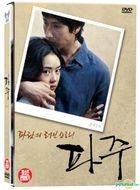 Paju (DVD) (2-Disc) (First Press Edition) (Korea Version)