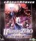 Ultraman Zero: The Revenge Of Belial (VCD) (Vol.1 of 2) (Hong Kong Version)