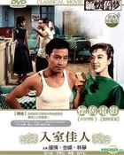 A Challenge of Love (DVD) (Taiwan Version)