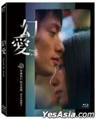 幻愛 (2020) (Blu-ray) (台灣版)