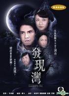 发现湾 (1980) (DVD) (1-15集) (完) (数码修复) (TVB剧集)