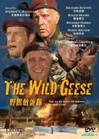 The Wild Geese (DVD) (Hong Kong Version)