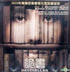 Bestseller (VCD) (Hong Kong Version)