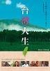 Taiwan Jinsei (DVD) (Japan Version)