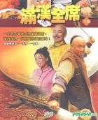 The Perfect Banquet (XDVD) (Vol.2 Of 2) (Taiwan Version)