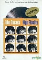 High Fidelity (DVD) (Hong Kong Version)