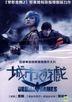 Urban Games (2014) (DVD) (Taiwan Version)