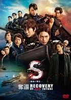S: The Last Policeman: Recovery of Our Future (DVD) (Normal Edition)(Japan Version)