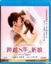 The 8-Year Engagement (2018) (Blu-ray) (English Subtitled) (Hong Kong Version)