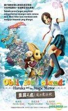Oblivion Island: Haruka and the Magic Mirror (DVD) (Malaysia Version)