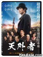 Tengaramon (2020) (DVD) (Taiwan Version)