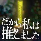 Dakara Watashi wa Oshimashita (DVD Box) (First Press Limited Edition) (Japan Version)