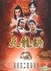 Dragon Strikes (DVD) (Vol. 1 Of 2) (To Be Continued) (ATV Drama) (Hong Kong Version)