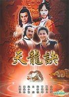 天龙诀 (DVD) (第一辑) (待续) (ATV剧集) (香港版)