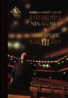 Sai no Kuni Shakespeare - Yukio Ninagawa x William Shakespeare DVD Box 3 (DVD) (Japan Version)