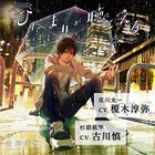 Drama CD Hidamari ga Kikoeru -Limit- Vol.2 (Japan Version)