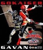 Kaizoku Sentai Gokaiger VS Space Sheriff Gavan - The Movie (Collector's Pack) (Blu-ray) (Japan Version)