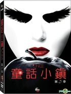 Once Upon A Time (DVD) (The Complete Fifth Season) (Taiwan Version)