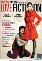 Love Fiction (2012) (DVD) (Malaysia Version)
