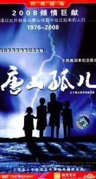 Tang Shan Gu Er (H-DVD) (End) (China Version)