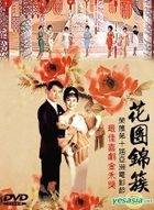 Love Parade (1962) (DVD) (Taiwan Version)