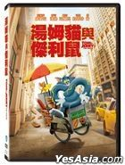 Tom And Jerry (2021) (DVD) (Taiwan Version)