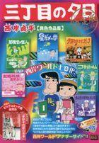 sanchiyoume no yuuhi ketsuteiban ishiyoku sakuhinshiyuu mai fua suto bitsugu 68580 94