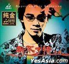 Xin Bu Le Qing (24K Gold CD) (China Version)