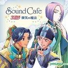 Sound Cafe Angelique - Bisho no Maho (Japan Version)